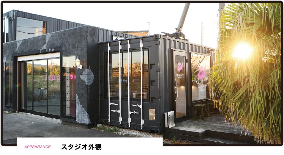 インプルーブ掛川店 スライド1