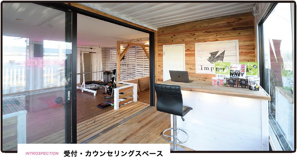 インプルーブ掛川店 スライド5
